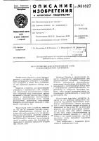 Патент 931827 Устройство для формирования слоя лубоволокнистого материала
