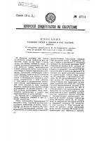 Патент 43714 Подаватель стеблей к мяльной и тому подобной машине