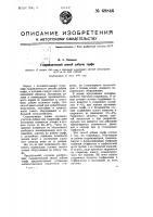 Патент 68846 Гидравлический способ добычи торфа