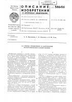 Патент 586416 Способ проявления и закрепления фотографического изображения