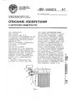 Патент 1334271 Статор электрической машины