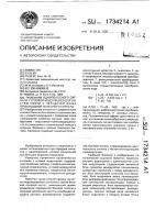 Патент 1734214 Приемник однополосного сигнала с угловой модуляцией для систем связи с передачей знака производной полезного сигнала