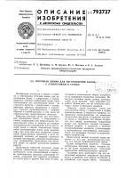 Патент 793737 Поточная линия для изготовлениябалок c отверстиями b ctehke