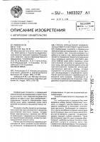 Патент 1603327 Способ определения аномально высокого пластового давления