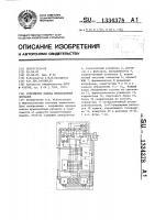 Патент 1334378 Устройство поиска шумоподобных сигналов
