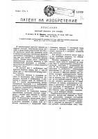 Патент 12039 Моечная машина для кенафа