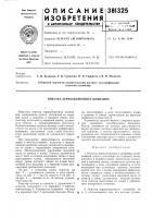 Патент 381325 Очистка зерноуборочного комбайна