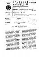 Патент 934904 Бочка из термопластичного материала