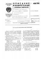 Патент 408784 Состав для консервирования древесины