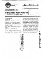 Патент 1064042 Комбинированный скважинный подъемник жидкости