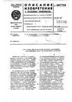 Патент 867733 Стенд для испытаний системы управления торможением колес транспортного средства