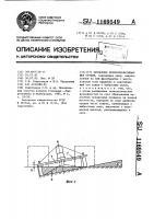 Патент 1169549 Фрезерное почвообрабатывающее орудие