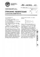Патент 1327972 Способ флотации несульфидных руд