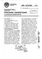 Патент 1472768 Устройство для градуировки и поверки расходомеров