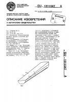 Патент 1211547 Воздуховод к устройству для распределения воздуха в камерах термообработи мясных туш
