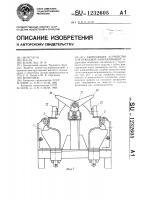 Патент 1232605 Запирающее устройство для откидной направляющей