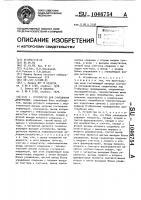 Патент 1046754 Устройство для считывания информации