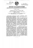 Патент 9415 Устройство для очистки топочных газов
