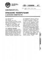Патент 1420000 Полимерная композиция