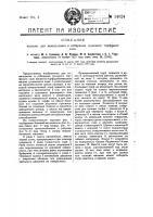 Патент 14024 Машина для измельчения и собирания сушеного торфяного слоя