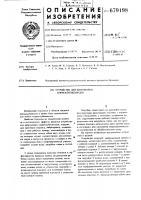 Патент 679198 Устройство для вибромойки корнеклубнеплодов