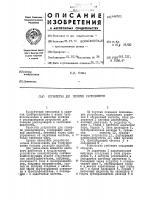 Патент 446762 Устройство для поверки расходомеров