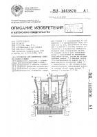 Патент 1443870 Устройство для извлечения семян из плодов и шишек