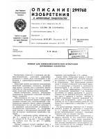 Патент 299768 Прибор для физико-механических испытаний деревянных элементов
