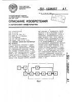 Патент 1538257 Приемник амплитудно-модулированных сигналов