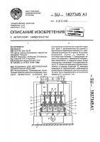 Патент 1827345 Установка для изготовления строительных изделий