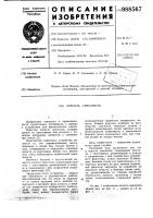 Патент 988567 Лопасть смесителя