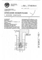 Патент 1714215 Пневматический насос