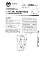 Патент 1250733 Насосная установка для перекачивания высоковязкой многокомпонентной смеси