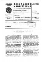 Патент 939951 Способ испытания шариковых расходомеров и устройство для его осуществления
