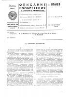 Патент 576183 Зажимное устройство