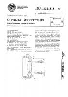 Патент 1321818 Устройство для фрезерования торфа