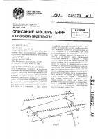 Патент 1528373 Зерноуборочный комбайн
