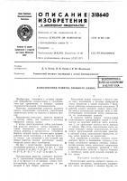 Патент 318640 Колосниковая решетка пильного джина