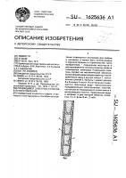 Патент 1625636 Плавящийся электрод и способ его изготовления