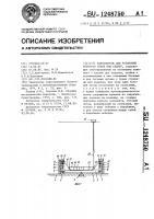 Патент 1248750 Кантователь для установки корпусов судов под сварку