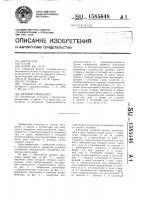 Патент 1585648 Рамный уровнемер