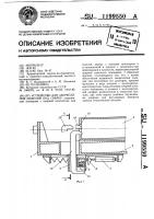 Патент 1199550 Устройство для закрепления изделий под сварку