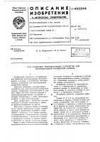 Патент 492844 Роликовое лентопротяжное устройство для многоканальной проявочной машины