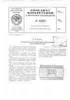 Патент 163247 Патент ссср  163247