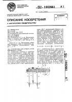 Патент 1442661 Устройство для отбора проб фрезерного торфа