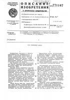 Патент 771147 Приборное масло