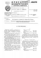 Патент 486098 Асбестовый шнур