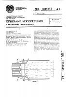 Патент 1524845 Зерноуборочный комбайн