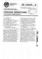 Патент 1156880 Автомат для сварки кольцевых стыков
