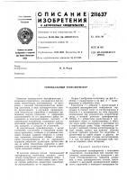 Патент 211637 Тороидальный трансформатор